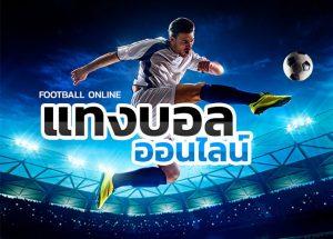 แทงบอลออนไลน์ และวิธีการแทงบอล